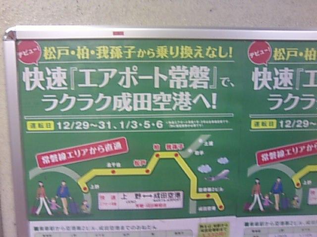 えっ 常磐線経由成田空港行き?