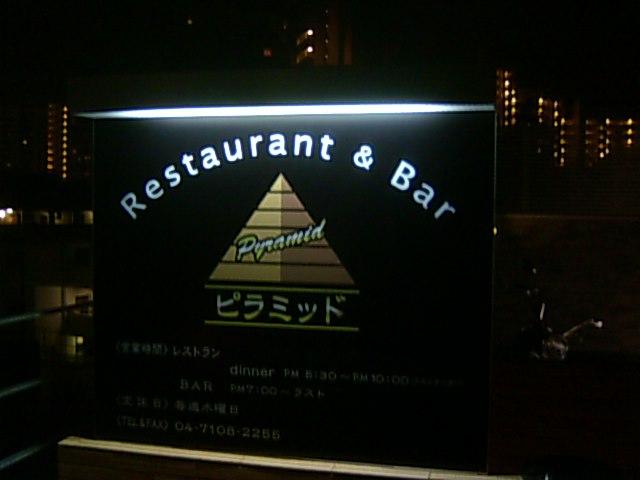 ピラミッド??