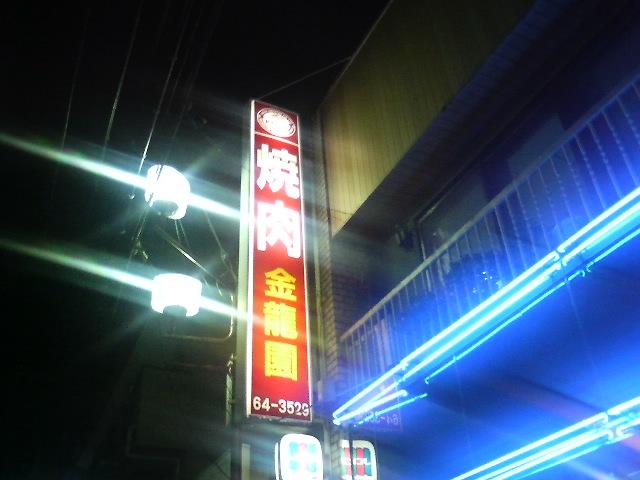 二回目の○○記念日