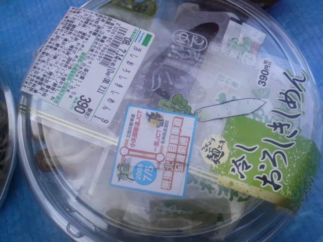 激闘の名古屋遠征