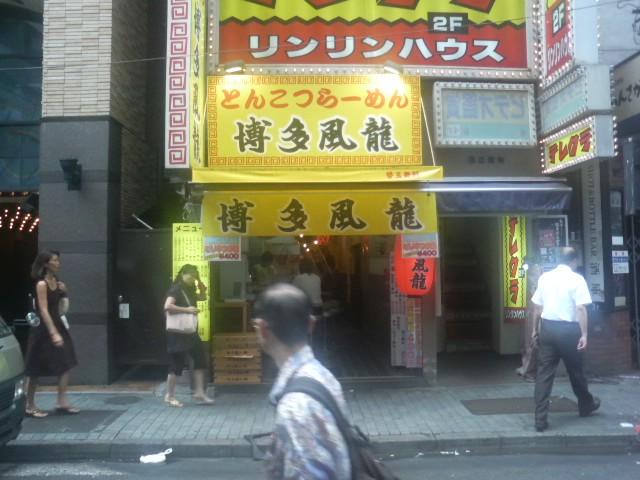 渋谷 博多風龍