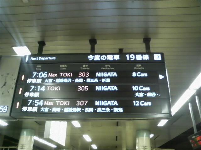 金沢以来の北陸(除新潟)遠征