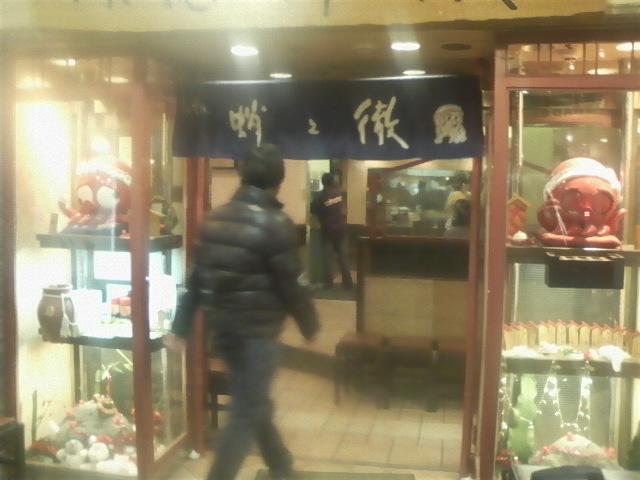衝撃的蛸焼屋
