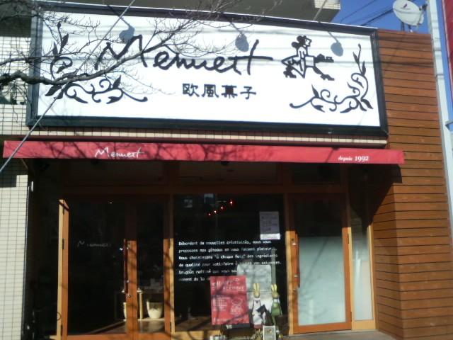 Menuett【我孫子北口】