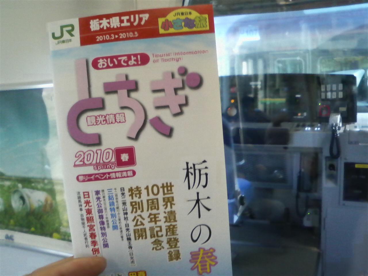 栃木の資料ゲット