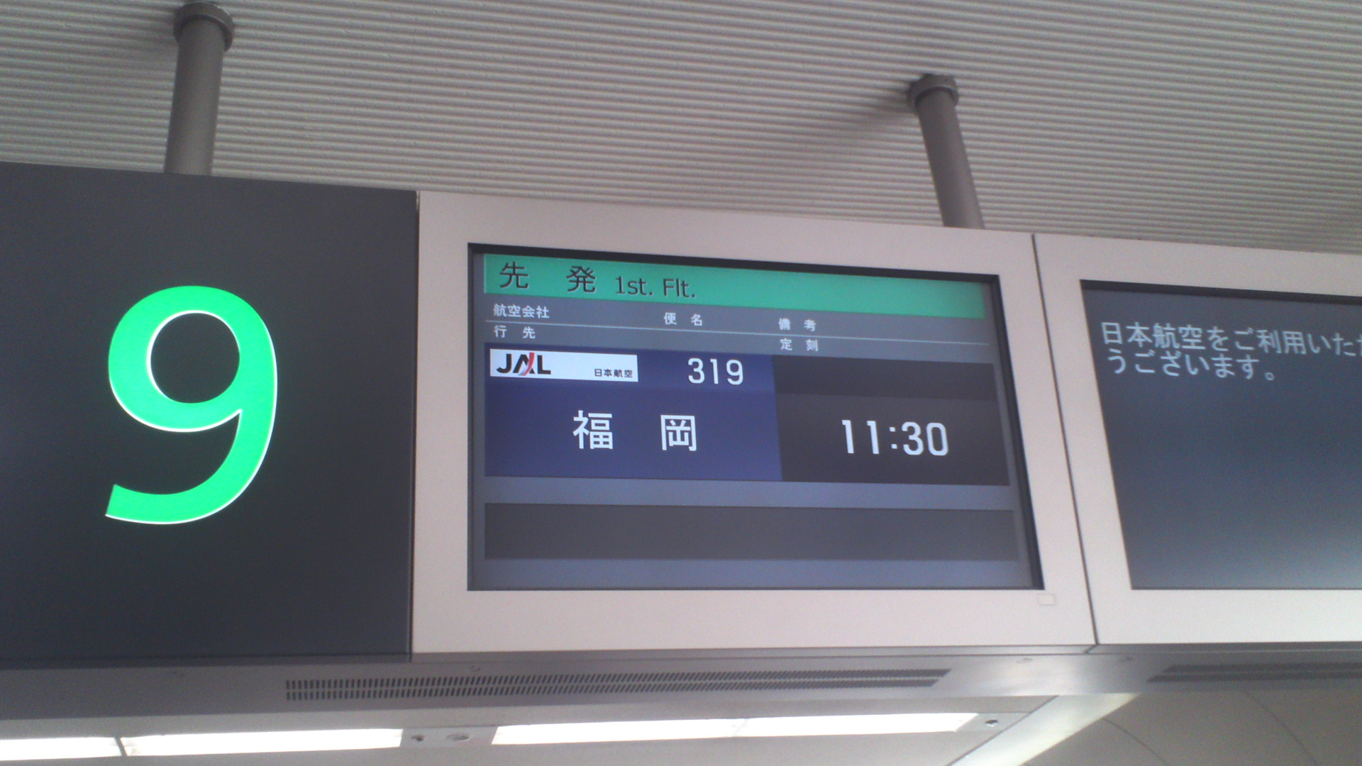 さぁ行こう!