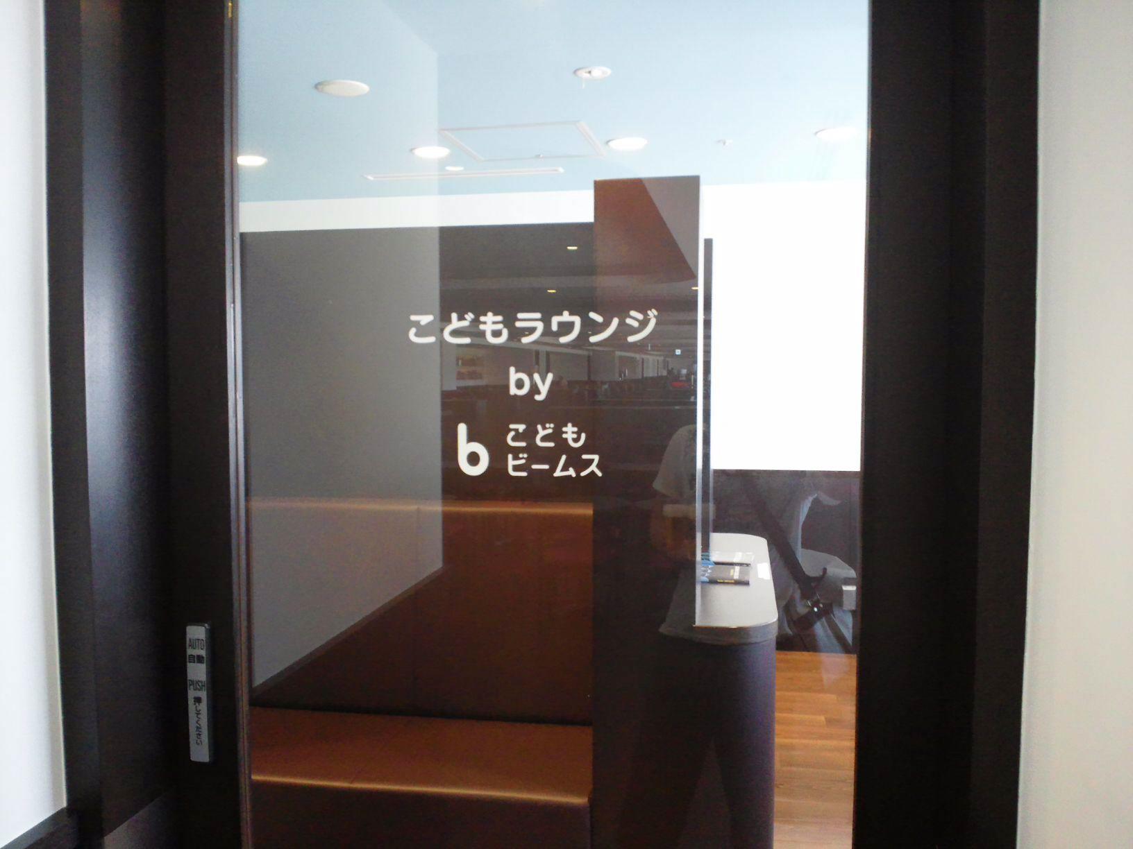 羽田空港あごう